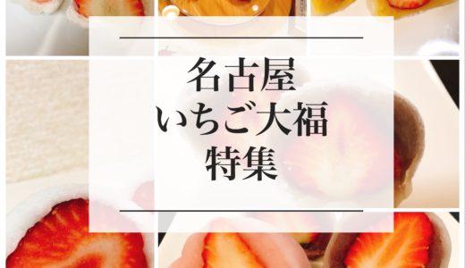 名古屋「いちご大福」オススメ12選!人気店から地元で愛されるお店まで。