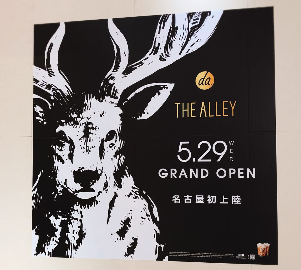 THE ALLEY ジアレイ 名古屋店