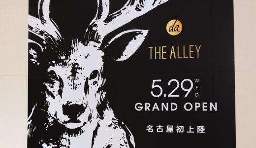 タピオカドリンクのTHE ALLEY(ジアレイ)が名古屋駅タカシマヤゲートタワーモールに5月29日にオープン!
