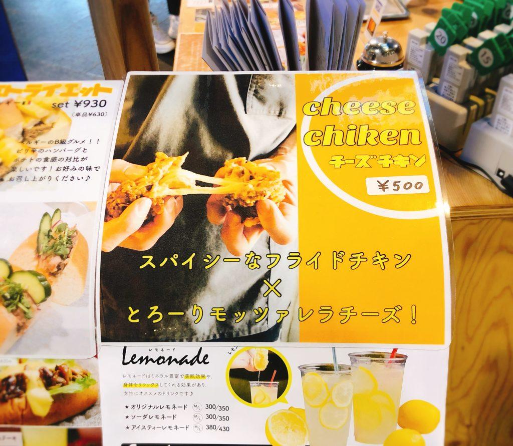 チーズチキン メニュー表