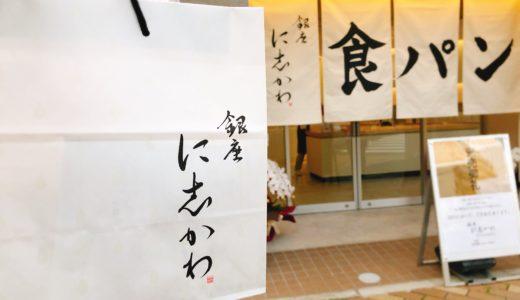 岡崎に11月2日オープン!『銀座 に志かわ(にしかわ)』の高級食パンが楽しみ!