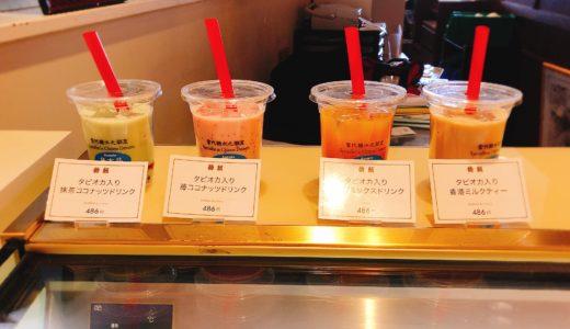 JR名古屋駅 高島屋でタピオカドリンクをテイクアウト!「糖朝(とうちょう)」