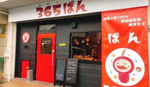 新店情報!名古屋守山区「365ぱん」はリーズナブルで美味しい!
