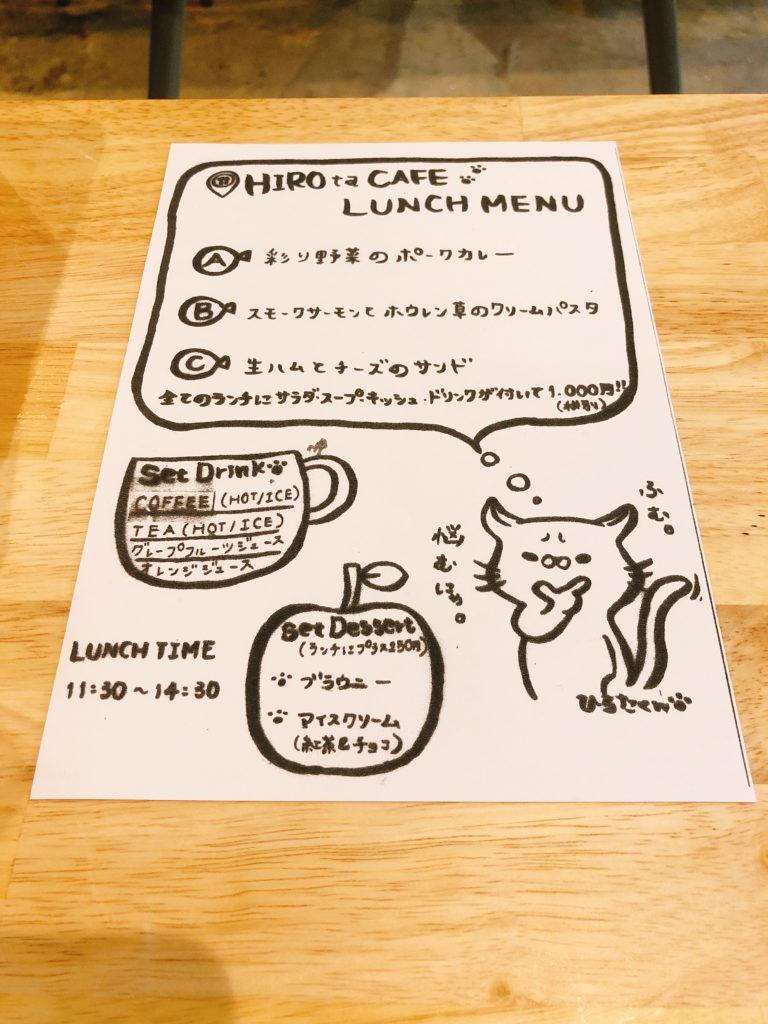 ヒロタカフェのメニュー