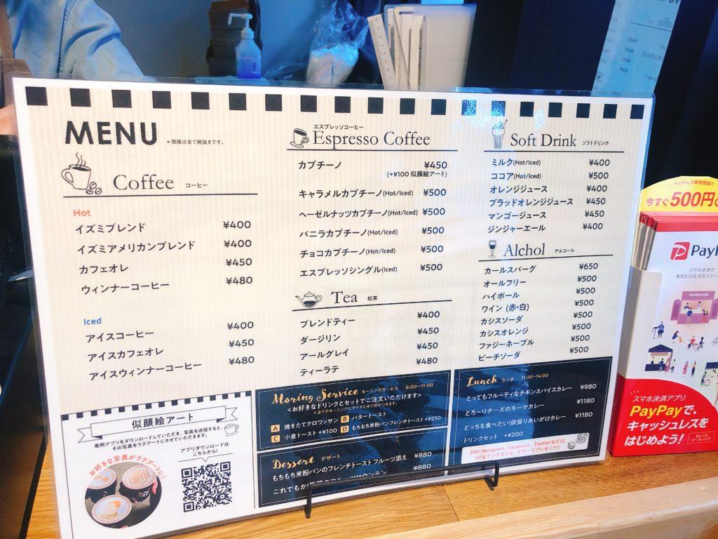 イズミカフェのメニュー