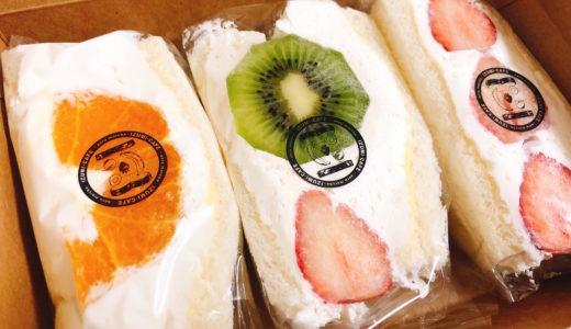 フルーツサンドがおいしい!名古屋東区泉にオープンしたイズミカフェ