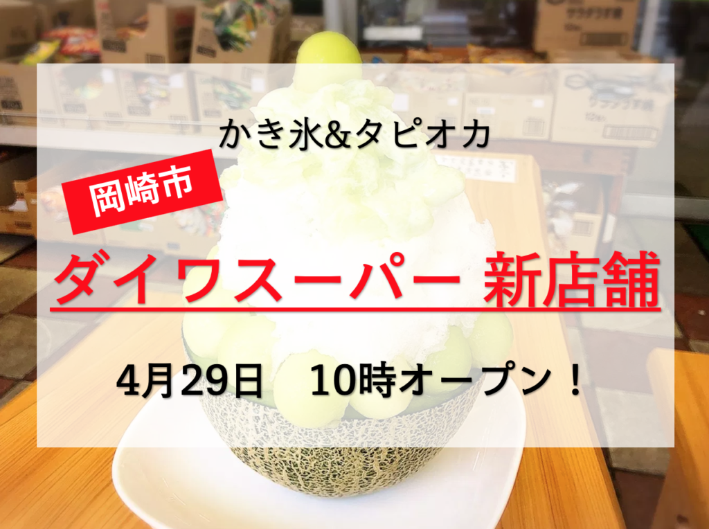 ダイワスーパー 新店舗 2号店 かき氷