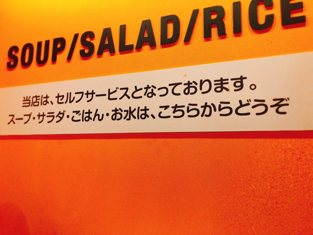 やっぱりステーキ 大須仁王門通店 スープ・サラダ・ごはん 食べ放題