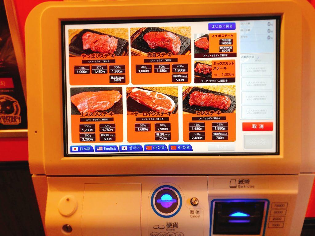 やっぱりステーキ 大須仁王門通店 食券
