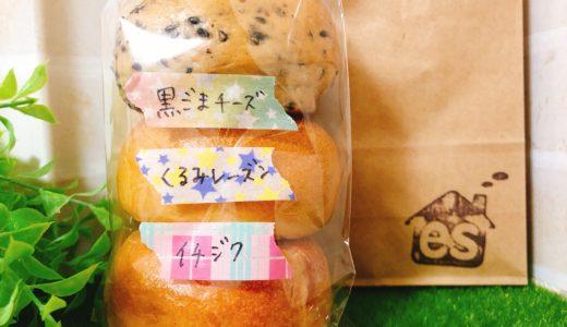 愛知県高浜のオシャレカフェ「EScafe(エスカフェ)」のベーグルが美味しい!