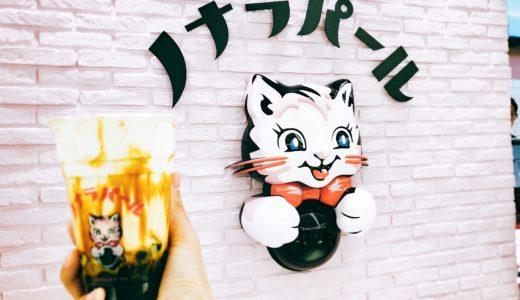 生タピオカ専門店!ノナラパールが名古屋・栄(サカエチカ)にオープン。