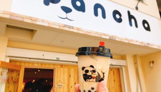 大須のタピオカ人気店「pancha(ぱんちゃ)」はタピオカが美味しい!