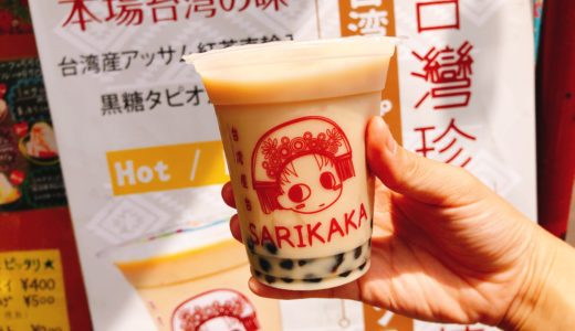 大須のタピオカドリンク!台湾屋台 SARIKAKA (サリカカ)のお茶がめっちゃ美味しい!