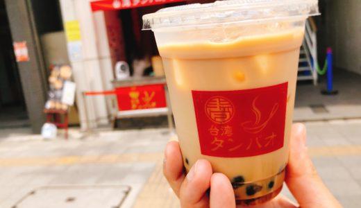 【閉店】大須の「台湾タンパオ」のタピオカドリンクはタピオカの味がしっかりついてて美味しい!