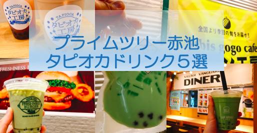 日進 プライムツリー赤池で飲めるタピオカドリンク「5選」