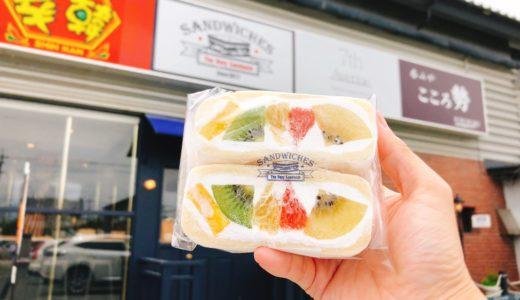 豊川「ザ ベリーサンドイッチ (The VerySandwich)」のフルーツサンドが可愛い。