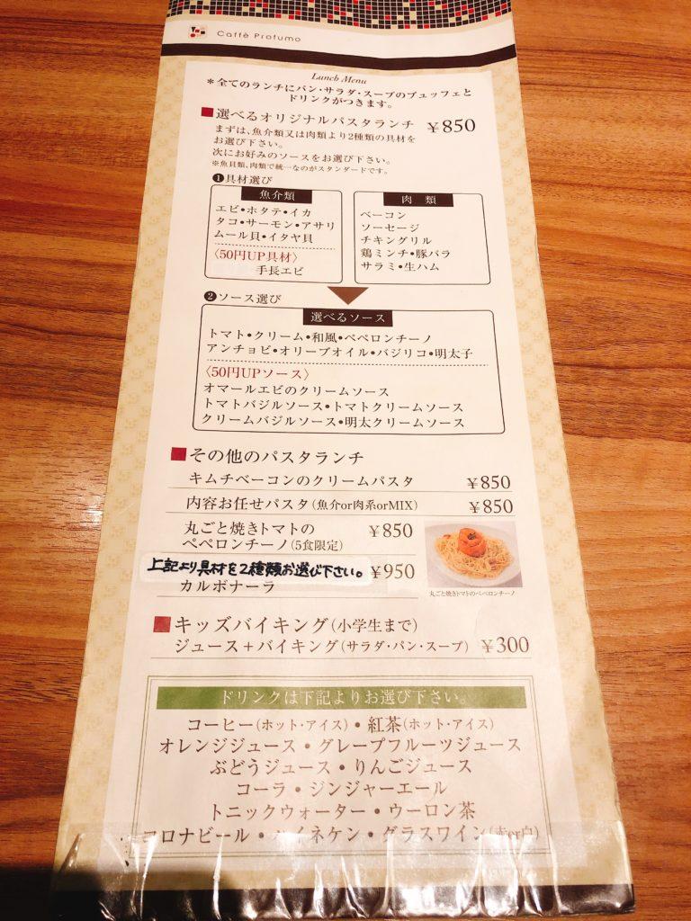 カフェプロフーモのメニュー