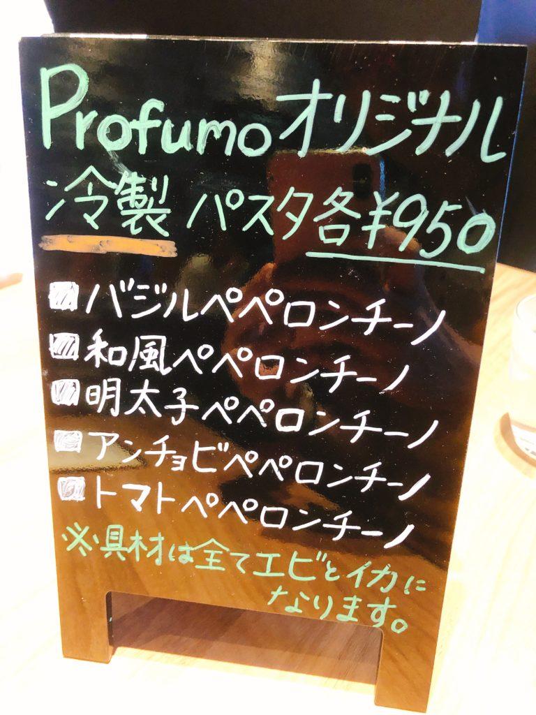 カフェプロフーモのランチメニュー