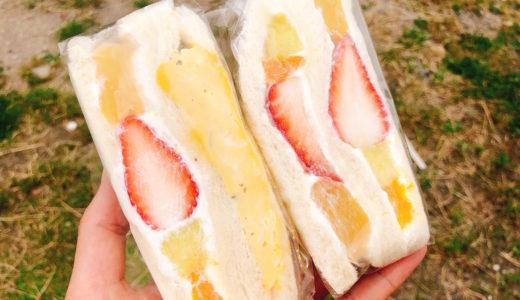 半田市 フルーツショップ「内藤フルーツ」のフルーツサンドが安くて完熟でうまい。