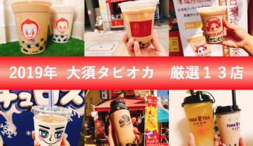 【2019年7月】大須タピオカドリンク おすすめ13選!穴場も紹介!
