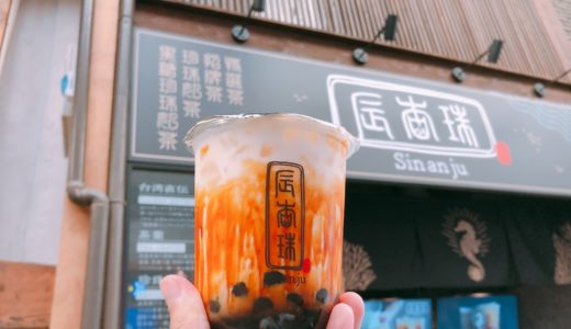 辰杏珠(sin an ju-シンアンジュ)が名古屋大須にできると聞いて京都店に行ってみたよ。