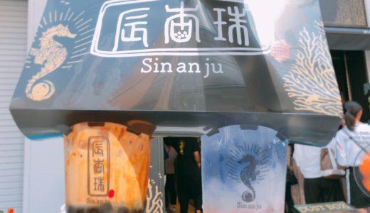 タピオカの辰杏珠(sin an ju-シンアンジュ)が名古屋・大須にオープン。混み具合は?