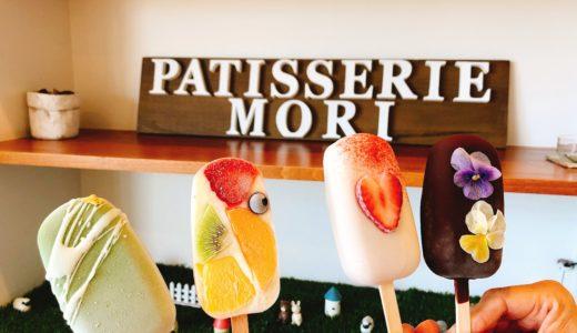 豊橋「パティスリーモリ」の期間限定商品「溶けないマジックアイス」が可愛い!