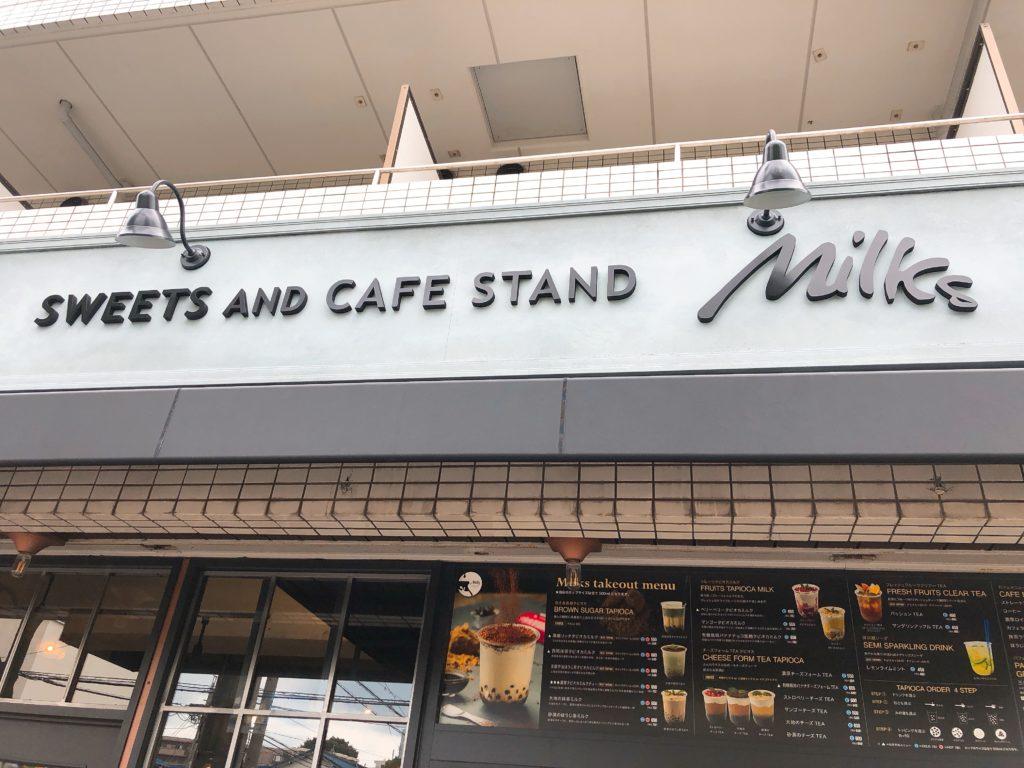 ミルクスカフェの外観