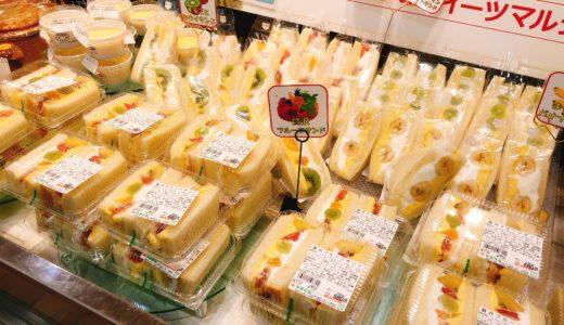 豊田市「やまのぶ」のシェフとコラボしたフルーツサンドが絶品!