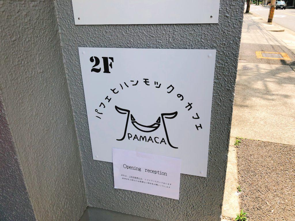 パフェとハンモックのカフェパマカの看板
