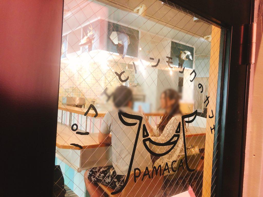 パフェとハンモックのカフェパマカの外観