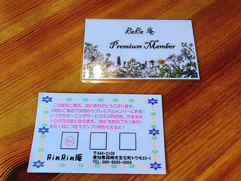 りんりん庵のショップカード