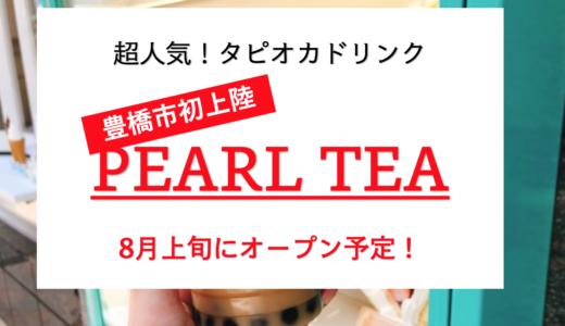 タピオカの『PEARL TEA(パールティー)が豊橋市に8月上旬オープン予定!