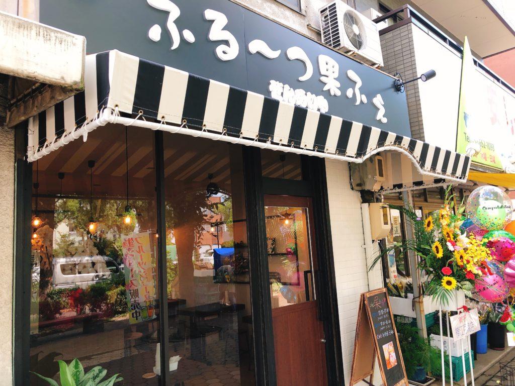 港区八百屋「ぜんめいや」のカフェ「ふるーつ果ふぇ」がオープン ...