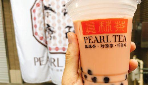 【閉店】大須にタピオカ専門店『パールティー(PEARL TEA)』が8月9日にオープン!