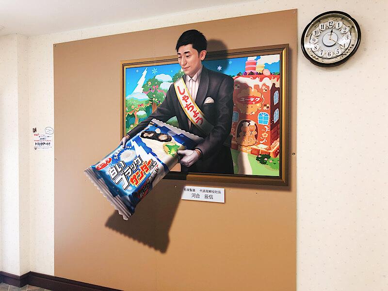 ブラックサンダー直売所のトリックアート