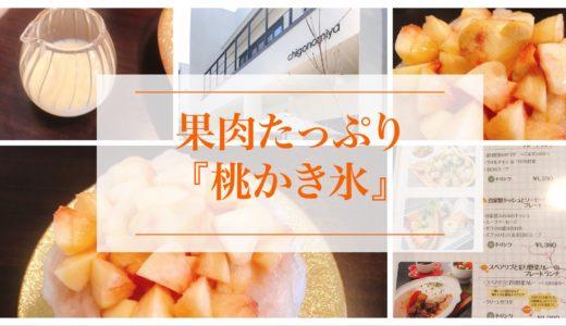北区「稚児宮カフェ」の期間限定「桃かき氷」が絶品!