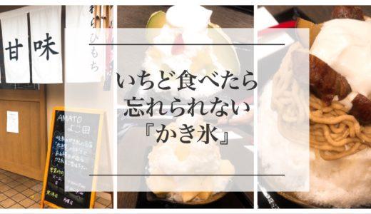 【藤が丘】AMATOよこ田の桃のかき氷が絶品!かき氷の名店赤鰐の師匠のお店