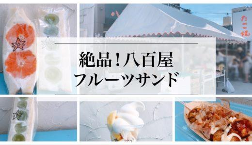 名東区八百屋の壮のフルーツサンドや桃パフェが超人気!販売日は?混み具合は?