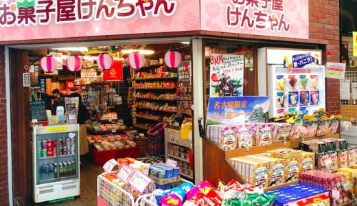 大須で駄菓子を買うなら!お菓子屋けんちゃんがオススメ。うまい棒を全部コンプリート