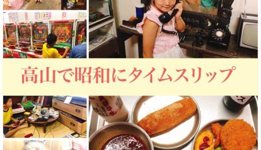 岐阜飛騨高山で子連れ観光。昭和にタイムスリップ!「レトロミュージアム」が大人も子供の楽しめる!