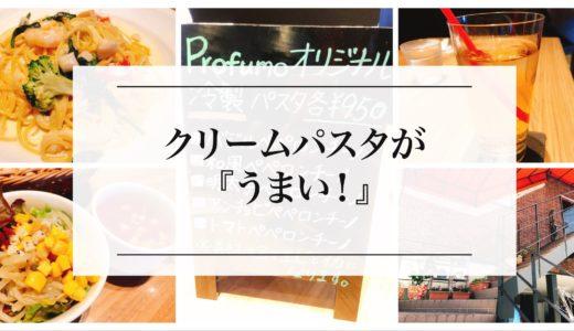 名古屋熱田区伝馬町の「カフェプロフーモ」クリームパスタが絶品!