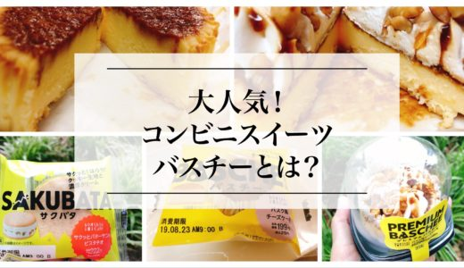 ローソンの人気アイテム「バスチー」と「プレミアムバスチー」が美味しい!