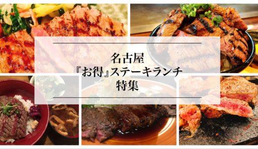 名古屋ランチ!安いステーキが食べられるお店『5選』!