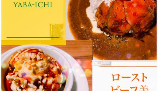 栄・矢場町で肉のランチ!「SHOAN YABA-1CHI (ショウアンヤバイチ)」のローストビーフが柔らかで美味しい