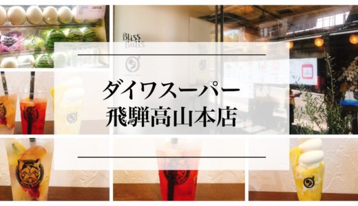 岡崎市で話題の「ダイワスーパー」が飛騨高山に出店。ブリスブルズとのコラボフルーツティーも絶品!