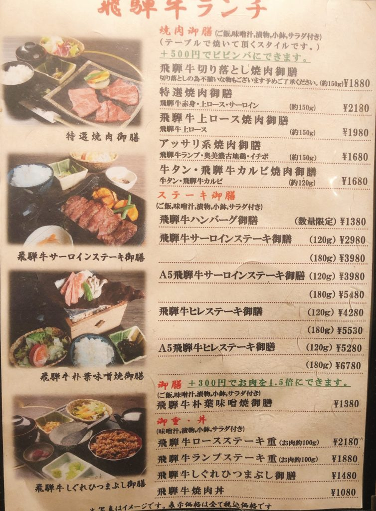 丸明瑞穂店の飛騨牛ランチメニュー