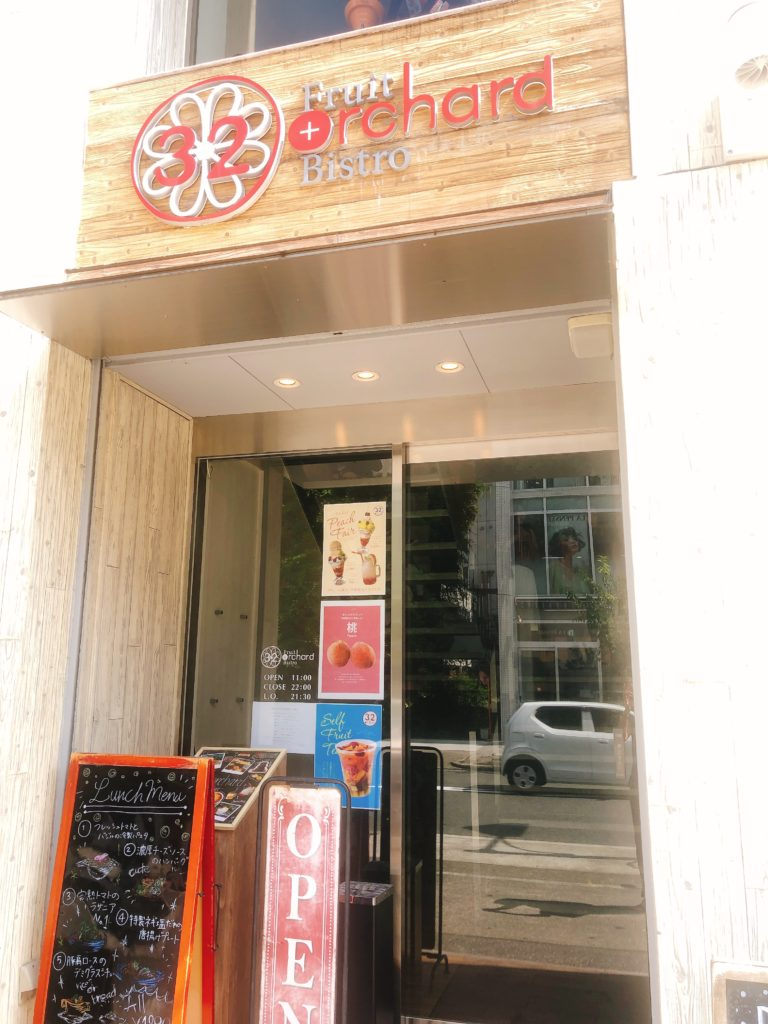 サニーオーチャード栄のお店前
