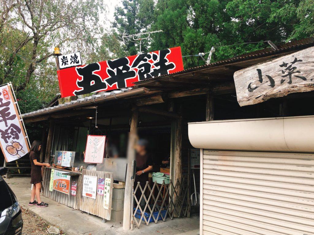 五平餅の太田の外観