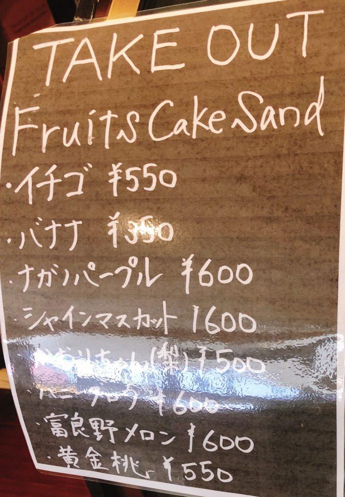 ボンカフェのフルーツサンドメニュー